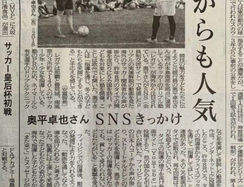「海外からも人気」琉球新報