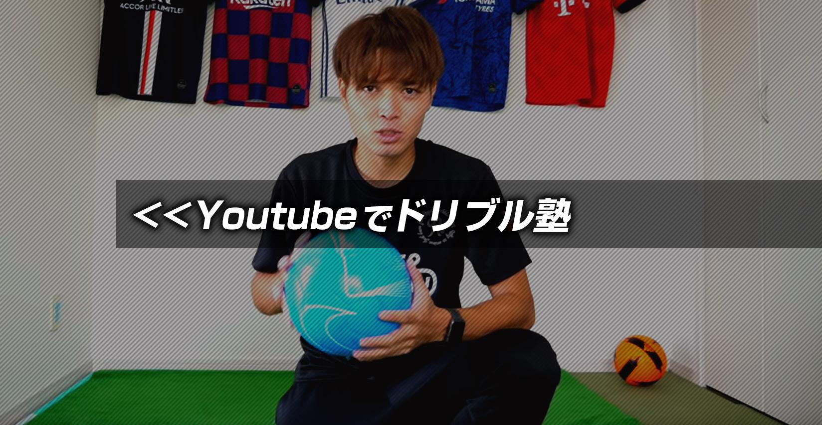 YoutTubeでドリブル塾