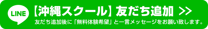 LINE沖縄スクール友だち登録