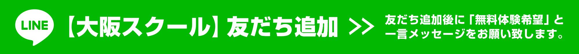 LINE大阪スクール友だち登録