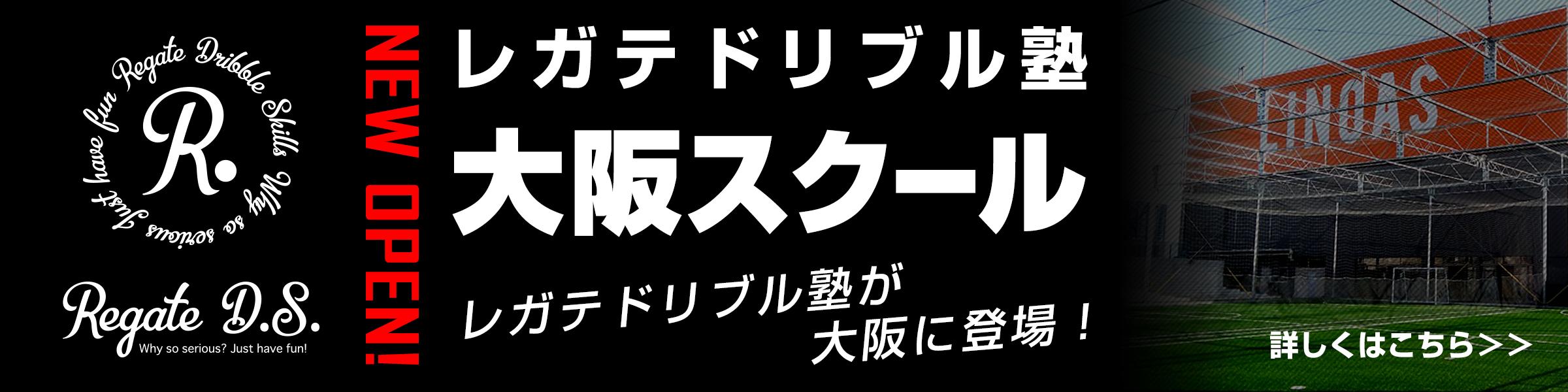 大阪スクール開校
