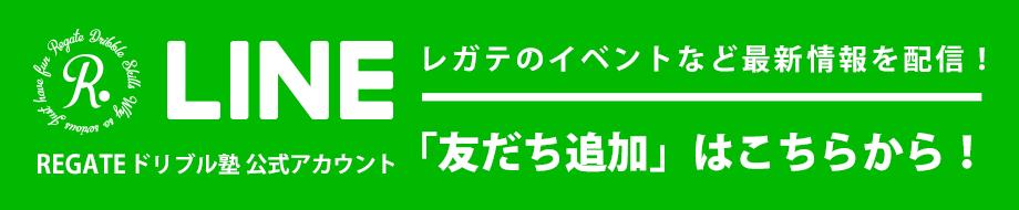 レガテドリブル塾公式LINE